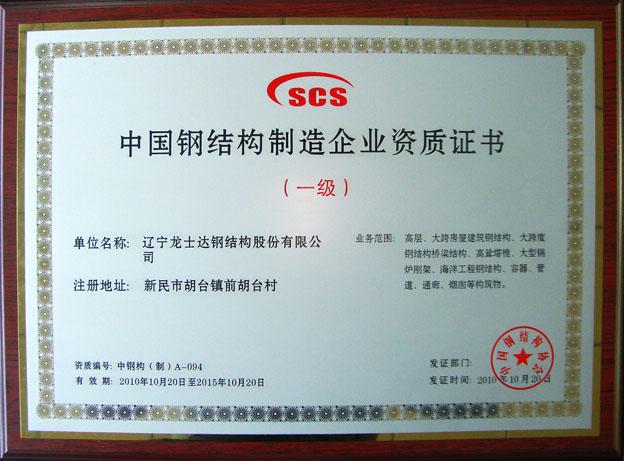 中国钢结构制造企业资质证书(一级)